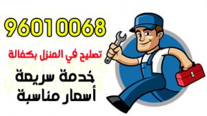 تصليح طباخات الكويت 96010068
